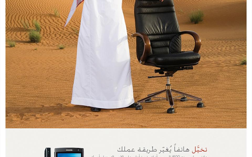Samsung ad campaign
